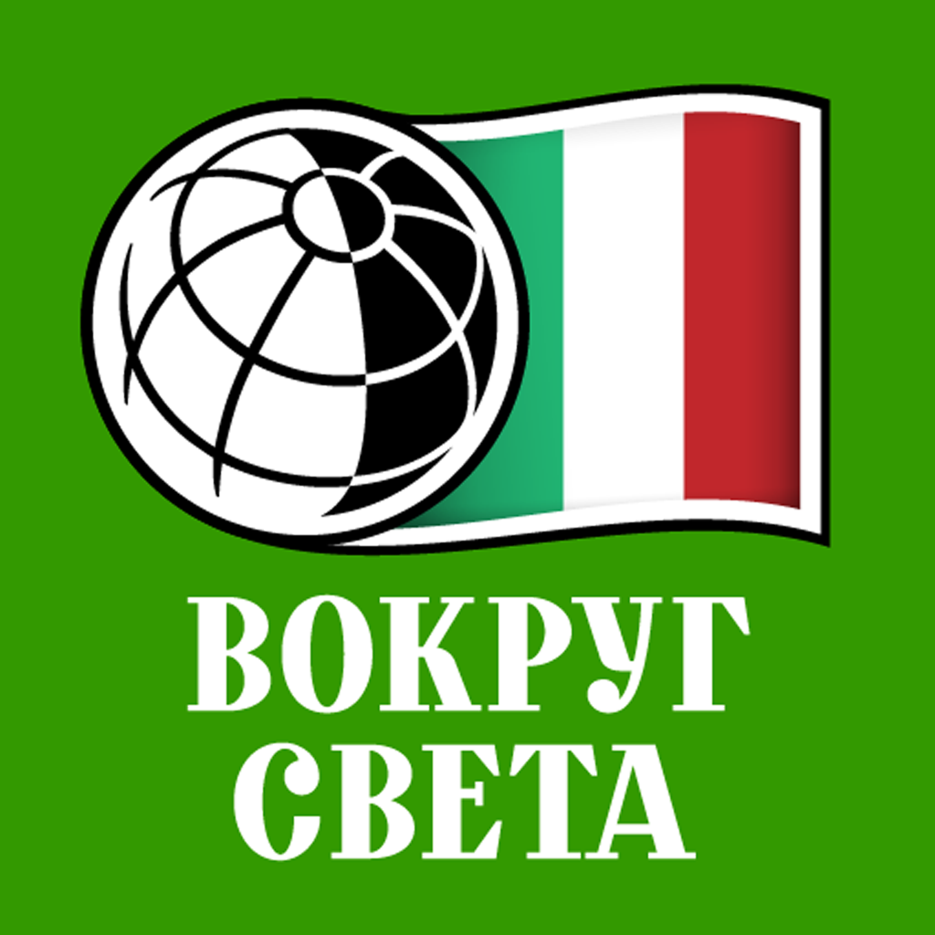 Италия путеводитель